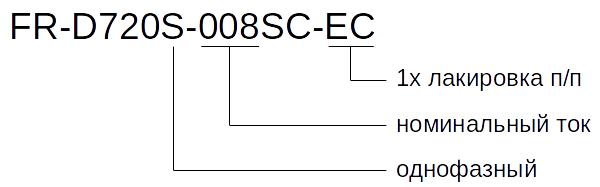 Частотные преобразователи Mitsubishi FR-D700