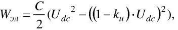 Расчет конденсатора для частотного преобразователя