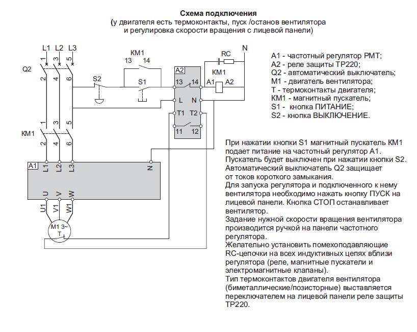 Частотный регулятор скорости