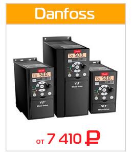 Danfoss - частотные преобразователи