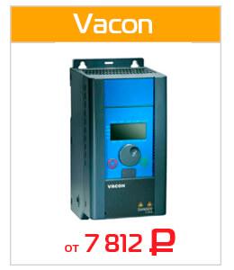 Преобразователи частоты VACON